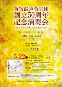 新宿混声合唱団創立50周年記念演奏会チラシ