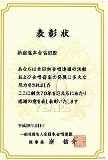 全日本からの表彰状-50KB