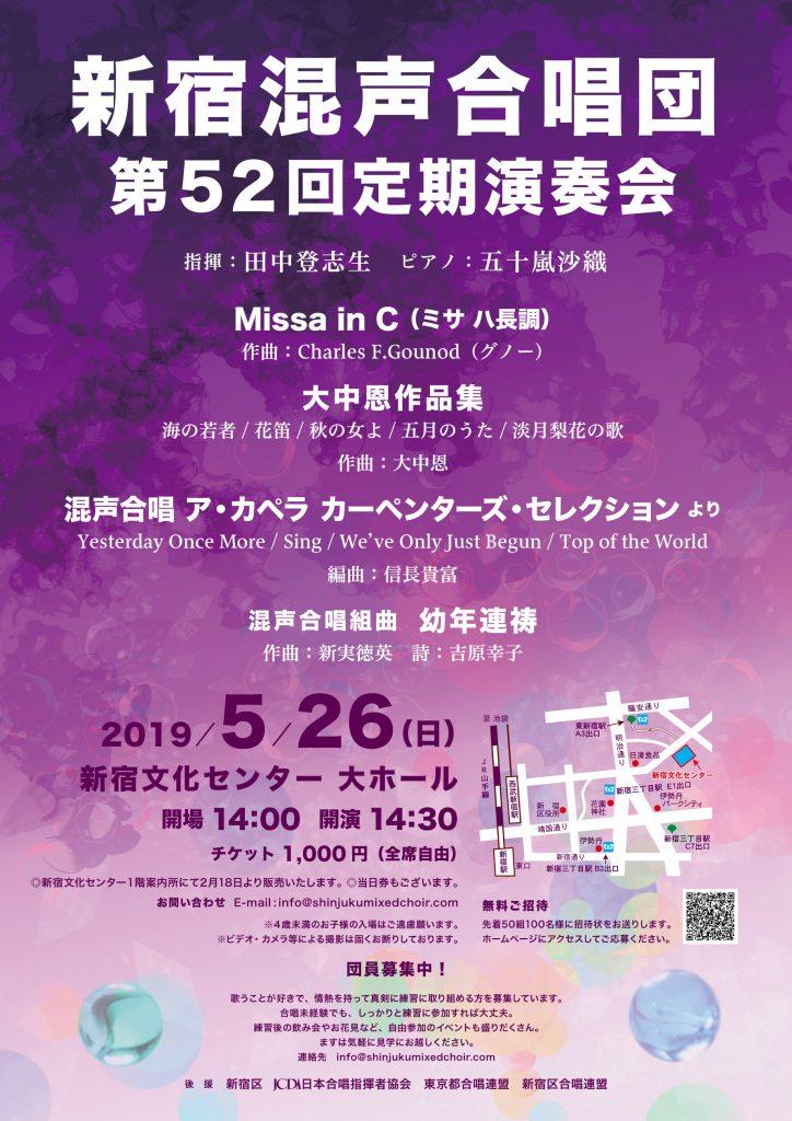 新宿混声合唱団 第52回定期演奏会チラシ